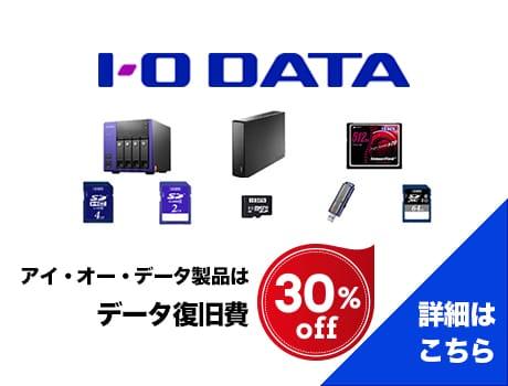 アイ・オー・データ製品はデータ復旧費30%オフ!(詳細はこちら)