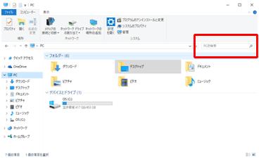 エクスプローラーからファイルを検索